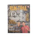 書籍 RUN + TRAIL Vol.33 (Men's、Lady's、Jr)
