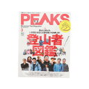 書籍 PEAKS2019-3 (Men's、Lady's、Jr)