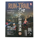 書籍 2019年 RUN + TRAIL Vol.35 (Men's、Lady's)