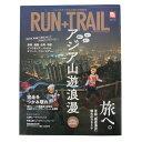 書籍 2019年 RUN + TRAIL Vol.35 (Men's、Lady's、Jr)