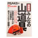 書籍 PEAKS 特別編集 みんなの山道具 (Men's、Lady's)