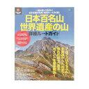 【買いまわりでポイント最大10倍!】書籍 PEAKS特別編集 日本百名山・世界遺産の山 詳細ルートガイド (Men's、Lady's)
