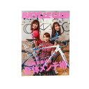 【15日はポイント最大15倍!】 書籍 バイシクルクラブ 自転車乗りも身体メンテ術 No.420 2020年4月号 (メンズ、レディース)