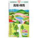 書籍 2020年度版 28 山と高原地図 高尾 陣馬 (メンズ、レディース)