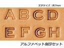 アルファベット刻印セット 7mm 26本【メール便対応】 [クラフト社] レザークラフト刻印 アルファベット・数字刻印