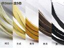 ディアレース 全5色 100cm×3mm巾×1.3mm厚 1.3mm厚 1本【メール便選択可】 SEIWA レザークラフト副資材 革ひも
