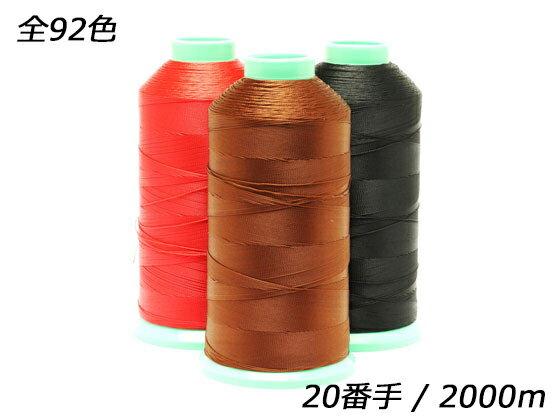 ビニモミシン糸 全92色 20番手 2000m[協進エル] レザークラフト工具 糸