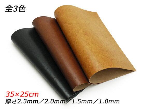 【切り革】牛床(リオショルダー)床処理あり 全12種 35×25cm 0.7mm〜2.0mm[ぱれっと] レザークラフト切り革(カットレザー) 切り革(床革)