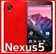 【新品・未使用】Nexus5 32GB [ブライト レッド]白ロム 携帯電話 格安スマホ スマートフォン Y!mobile