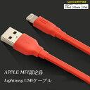 @@USB-ios10.3.2純正品APPLE MFi認証 MFI mfi Lightning US