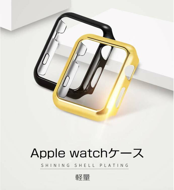 apple watch ケース保護ケース アップル Series2/Series3/Series4 38mm/42mm 40mm/44mm アップルウォッチ ケース 保護カバー メッキ加工 アップルウォッチ シリーズ2 カバー 専用保護カバー hoco!B4 newyear_d19