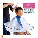 散髪ケープおうちde散髪ケープ大人も子供も使える 散髪用ケープ / 自宅でヘアカットしても後片付け、ラクラクの 散髪マント