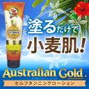 ナジャペレーネ オーストラリアンゴールド セルフタンニングローション 130ml 塗るだけ日焼け 焼かずに小麦肌