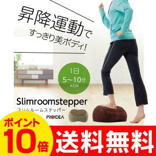 スリムルームステッパー グリーン ステッパー ダイエット ステップ