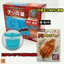 【クーポン利用で100円OFF】アリの巣観察キット アリキャ...