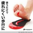 使うだけで 疲れにくい 歩行ができる 靴の中敷き ◎ 補整 インソール ☆