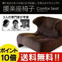 【テレビ通販で大ヒット!!3人の匠が結集して作られた腰痛用座椅子!!】高級感があり、和室・洋室にも合うおしゃれな座椅子!!