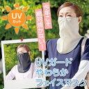 【送料無料 メール便出荷】UVガードやわらかフェイスマスク( uvフェイスマスク 日焼け防止 マスク 紫外線防止マスク )