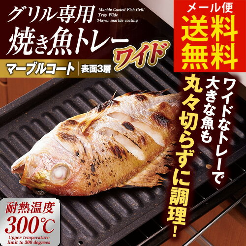 グリル専用焼き魚トレー ワイド マーブルコート
