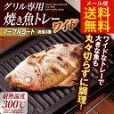 グリル専用焼き魚トレー ワイド マーブルコート【送料無料 メール便出荷】グリル用 魚