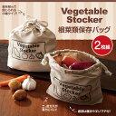 【あす楽対応】根菜保存バッグ 2枚組【即納】 じゃがいも 玉...