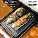 グリル専用焼き魚トレー ワイド マ�