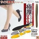 サイズ調整インソール 極厚インソール(サイズ調整用) M/L 男女兼用 靴 インソール サイズ調整 靴中敷き