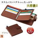 カードケース 薄型【送料無料 メール便出荷】スマートnaカードケースmini ブラウン【