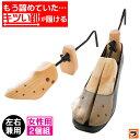 靴伸ばし 女性用【送料無料】ストレッチシューズキーパー 左右...