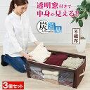 収納ボックス 布【送料無料】炭入り消臭 衣類収納ケース 3個...