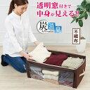 炭入り消臭衣類収納ケース(衣類収納ボックス 衣類収納ケース ...