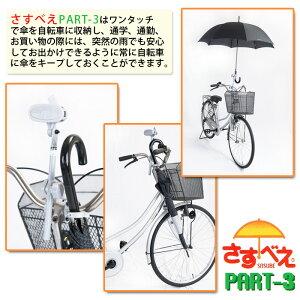 【レビューを書いて送料無料★即納】さすべえPART-3普通自転車用【さすべえPART3】シルバー【あす楽対応】