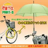 【送料無料★即納】さすべえPART-3 普通自転車用 ブラック【あす楽対応】≪自転車に傘を固定できるワンタッチの 傘たて ・ 傘ホルダー さすべー♪ ≫