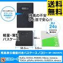 【テレビでも紹介!!電子マネーの残高を表示してくれるパスケース!!】
