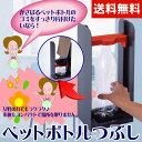 ペットボトルつぶし器 APE-30 空き缶つぶし器【送料無料...