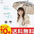 【送料無料】★あす楽対応★mikifille 白川みきのおリボンUVカット日傘