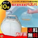 【最大ポイント17倍】【送料無料】風呂湯保温器 バスパ【ポイント10倍】【あす楽対応】入れるだけでお