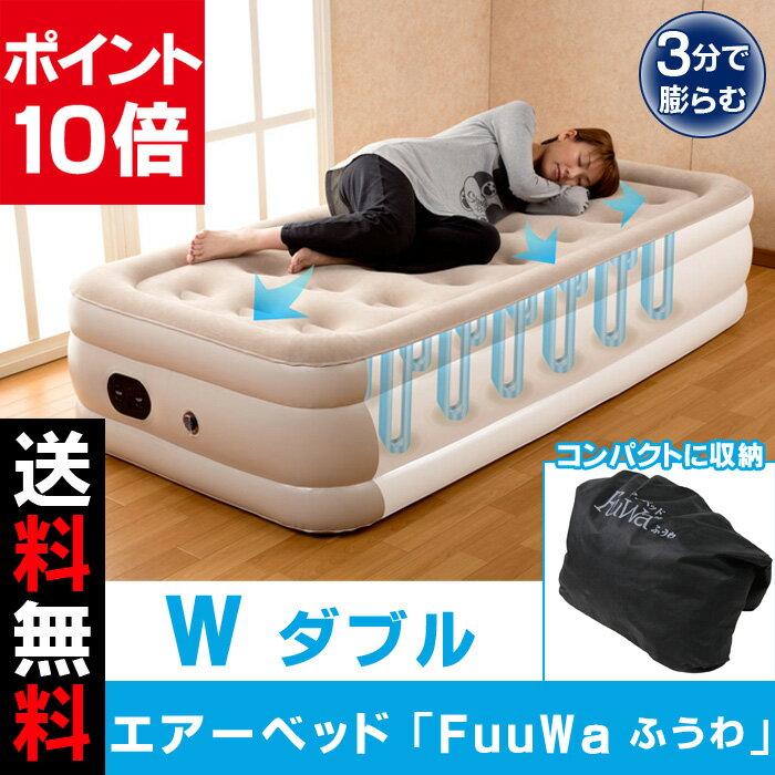 【最大ポイント16倍】【送料無料】エアーベッド Fuuwa ふうわ ダブル【ポイント10倍】【あす楽対応】コンパクトに収納できる 電動 エアーベッド / 来客用 ベッドにも