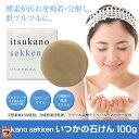 泡パック酵素洗顔もできるミネラル配合酵素石鹸♪ / 5400円以上で送料無料!!