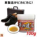 革の達人 極 100g 革製品 ソファ 革靴 レザー 手入れ 革 レザーワックス 靴磨き 保革油