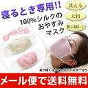 大判 潤いシルクのおやすみマスク 寝るとき 洗える マスク ...