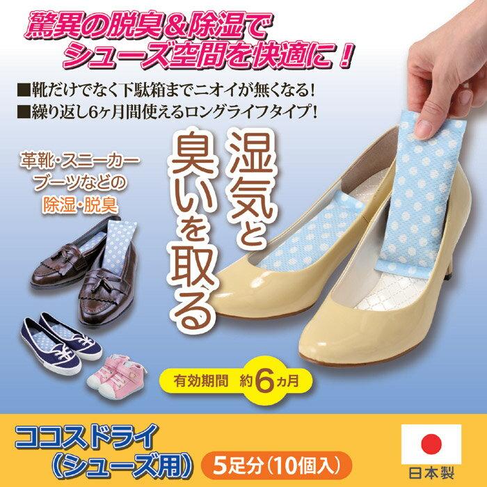 【あす楽対応】ココスドライ 靴用【即納】靴の湿気取り 靴の臭い取りに!! 脱臭剤と除湿剤がコレ1つで!! 下駄箱の消臭にも【日本製】
