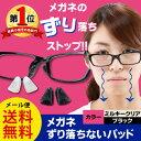 メガネずり落ちないパッド【送料無料★メール便出荷】メガネずり落ち防止や痛いメガネ