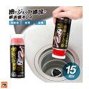 泡のジェット噴流で排水管キレイ 15回分 排水口にかぶせて押すだけ! パイプ洗浄剤 排水管洗浄剤 配管洗浄剤 排水口洗浄剤 排水管クリーナー 排水パイプ洗浄剤 排水溝クリーナー 泡洗浄剤