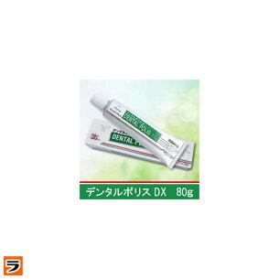歯磨き粉 デンタルポリス