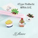 4Typeの可愛い植物・お花ピンバッチ&ブローチです。 花ピンバッチ かわいい 可愛い ピンバッチ 鉢植え ラブリー バックカスタム カス..