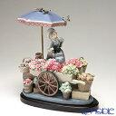 リヤドロ 公園通りの花屋さん 01454 リアドロ LLADRO 記念品 置物 オブジェ 人形 フィギュリン インテリア