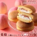 【期間限定】ルピノー 菓一座 チーズクリーム ブッセ 白桃の...