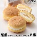 【期間限定】ルピノー 菓一座 カラク 洋ナシ サンド オムレ...
