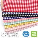 スムースニット生地105cm巾/ミニギンガムチェック オリジナルカラー(生成地)【50cm単位販売】